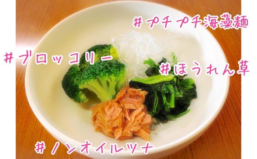 อาหารกลางวัน อาหารเช้าและข้าวกลางวัน บริษัท ゚· *: .. ฉันสามารถลดน้ำหนักได้️ ゚· *: .. # อาหาร モりり # สลัด️ บับเบิ้ลห่อสาหร่ายทะเลก๋วยเตี๋ยว 3/1 อย่างไร