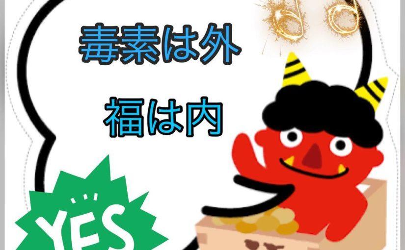 """""""เป็นกุมภาพันธ์"""" . . มันจะอยู่ในแฟลช มันแล้วกุมภาพันธ์! ! . . พูดถึง Setsubun เดือนกุมภาพันธ์ ปีศาจเสียใจที่อยู่ข้างนอกไม่ได้ (หัวเราะ) . . ใส่ลมหายใจที่ไม่ดีกับมันและให้สารพิษ …"""